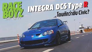 ขับ Integra โดนทักว่าเป็น Civic? : RaceBoyz Talk Ep-11 : Honda Integra DC5 Type R Mugen