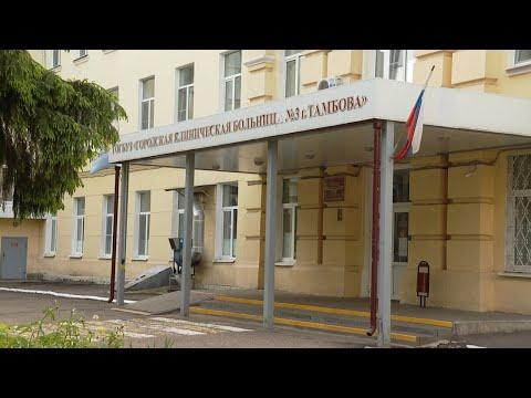 В Тамбове рассказали, как объединение поликлиники №6 и больницы №3 отразится на пациентах