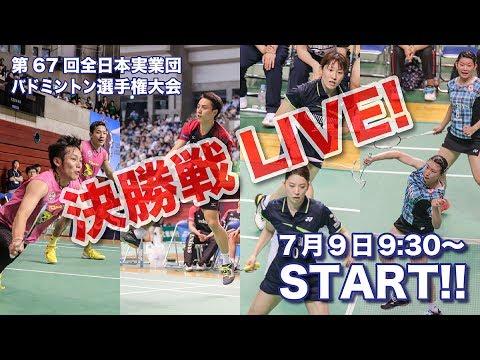 第67回全日本実業団バドミントン選手権【決勝】Ch.B 2