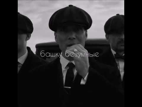 Peaky Blinders _ Острые козырьки (5 серия 3 сезон)