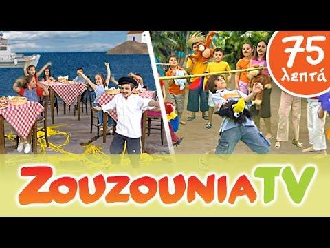 Ζουζούνια - Καλοκαιρινό Πάρτι