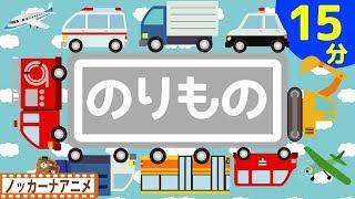乗り物大好き!子供向けアニメ★はたらくくるま・新幹線・電車★乗り物あつまれ!赤ちゃん 泣きやむ・笑う・喜ぶ 動画 Vehicle animation for kids