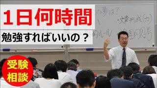 【受験相談】1日何時間勉強すればいいの?