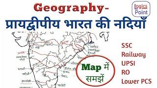Geography || प्रायद्वीपीय भारत की नदियाँ || important Rivers | दक्षिणी भारत की नदियाँ cмотреть видео онлайн бесплатно в высоком качестве - HDVIDEO