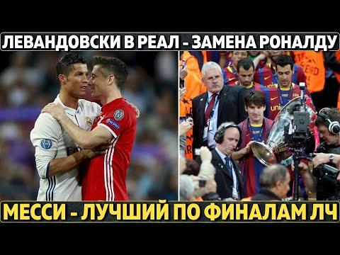 ЛЧ: Месси лучший в финалах Роналду и Рамос нет ● Перес хочет Левандовски в Реал