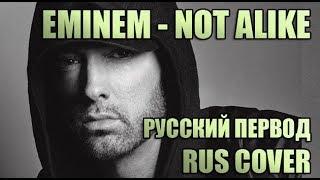 eMINEM - NOT ALIKE (РУССКИЙ ПЕРЕВОД / RUS COVER)