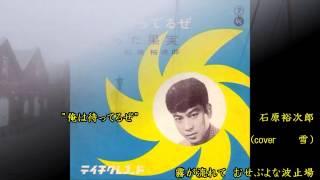 1957年 作詞:石崎正美 作曲:上原賢六 また、裕ちゃんの曲歌ってし...