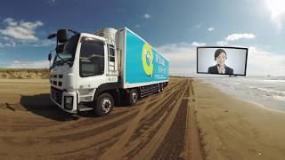業界初!トラックVR動画  ~さぁ、見たこともない景色を体感しよう。~