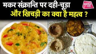 Bihar में Makar Sankranti पर बनते हैं ये खास व्यंजन