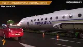 Транспортирование ТУ 134 улицами Киева в Государственный музей Авиации(Ту 134 отправился на заслуженный отдых В ночь с 29 на 30 ноября правительственный самолет Ту 134 был доставлен..., 2014-12-01T10:23:03.000Z)