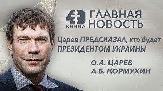 Главная новость #8. Царёв предсказал, кто будет следующим президентом Украины. Усик. Царев. Кормухин