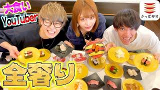 大食いYouTuberにお寿司奢ったら合計いくらになるの???【三年食太郎】
