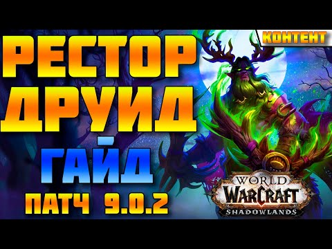☘️Гайд на Рестор друида патч 9.0.2 WOW Shadowlands☘️