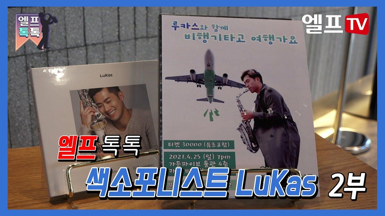[엘프톡톡]루카스(LuKas) 2부