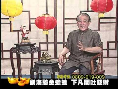 劉海禪師與三腳金蟾蜍