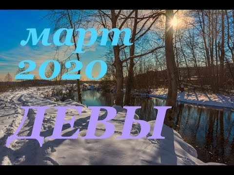 ДЕВА. МАРТ 2020. САМЫЙ ПОДРОБНЫЙ ПРОГНОЗ на месяц.