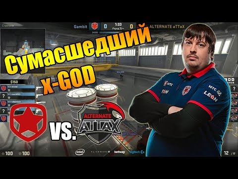 Gambit КАТАЮТ ПРОТИВ НЕМЦЕВ | Gambit vs. ALTERNATE aTTaX | ESL One Belo Horizonte Europe qualifier