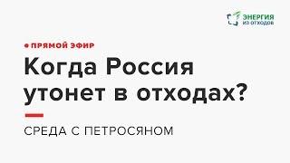 Среда с Петросяном — Когда Россия утонет в отходах?