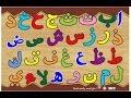 Lagu Anak - Alif Ba Ta Belajar Huruf Hijaiyah