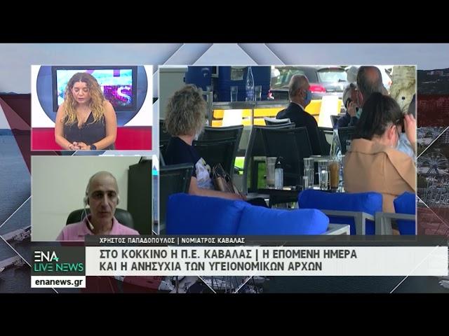 ENA LIVE | Στο κόκκινο η Π.Ε Καβάλας η επόμενη ημέρα και η ανησυχία των υγειονομικών αρχών 16 9 2021
