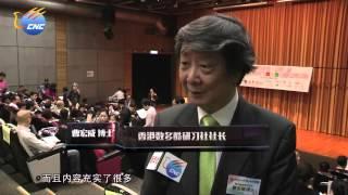 Publication Date: 2016-04-13 | Video Title: 中國新華電視《香港傳真》:第三屆全港少年數多酷大賽 最年幼獲