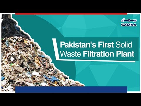Pakistan's First Solid Waste Filtration Plant  | SAMAA TV - 19 October 2018