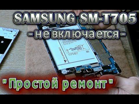 Samsung SM-T705 не включается, простой ремонт.