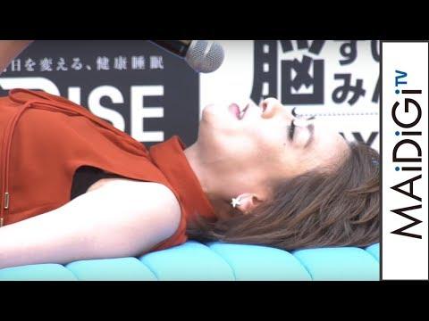 岡田圭右&西川史子、高反発マットレスに驚き 「RISE 脳すいみん3DAYS」オープニングイベント2
