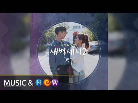 [새벽세시 시즌2 Special OST] JEON JU HYEON(전주현) - 후애 (Official Audio)