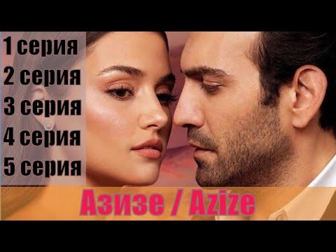 Азизе / Azize 1, 2, 3, 4, 5 серия  | [турецкая мелодрама 2019] | [сюжет, анонс]
