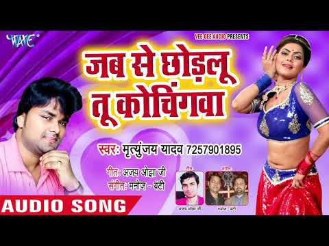 Jab Se Chhodalu Tu Coachingwa - Mritunjay Yadav - Bhojpuri Hit Songs 2018 New