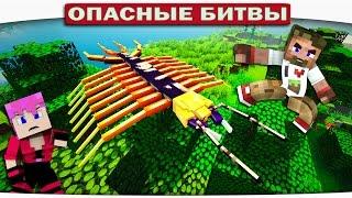 БОЕВАЯ СКОЛОПЕНДРА \ Многоножка (Челенж Minecraft)