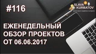 еЖЕНЕДЕЛЬНЫЙ ОБЗОР ПРОЕКТОВ ОТ 06.06.2017