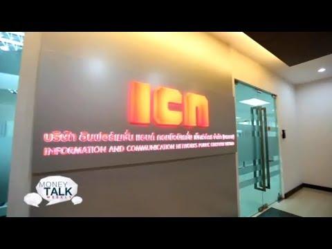 "Money Talk Weekly ""ICN"" ช่วงที่ 1 / 19 พ.ค. 61"