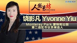 人物专访:Monterey Park 蒙特利公园第二选区市议员候选人——饶影凡Yvonne Yiu