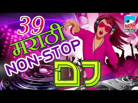 39 non stop marathi dj | 2016