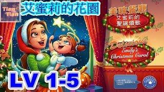 美味餐廳Delicious-Emily's Christmas Carol:第一章 艾蜜莉的花園 LV 1-5 HD字幕