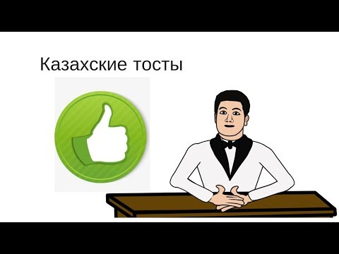 Безподобный тост на казахском языке