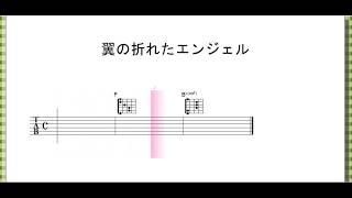 ギター初心者に向けたギター楽譜動画 中村あゆみ で 翼の折れたエンジェル ...