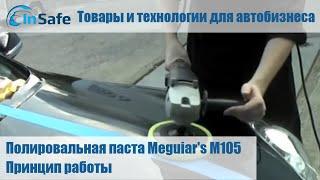 Полировальная паста Meguiar's M105. Принцип работы