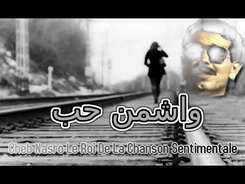 Cheb Nasro Ouach Men Hob-الشاب نصرو واشمن حب
