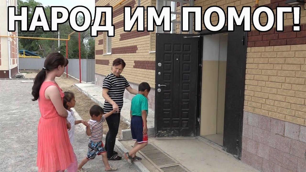 Женщине и ее детям добрые люди дали жилье