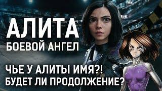 Алита: Боевой Ангел | Будет ли продолжение? (Фильм по АНИМЕ)