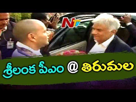 Sri Lankan Prime Minister Ranil Wickremesinghe Visits Tirumala   NTV