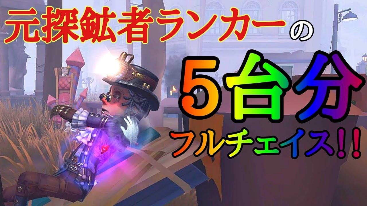 元勇士探鉱者ランカーの5台分フルチェイス!!本気の俺を見ろ!!