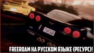 как создать сервер в MTA? #19 / Как перевести Freeroam на Русский язык ? (РЕСУРС)!