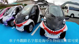 山陰海岸電動車自駕體驗介紹影片