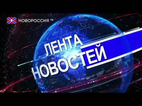 "Лента новостей на ""Новороссия ТВ"" 25 августа 2017 года"