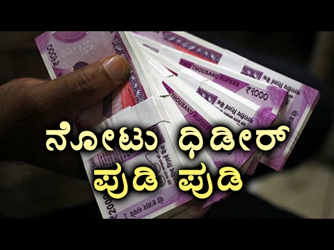 New 2000 Notes Turn Powder In Mysore   | Oneindia Kannada