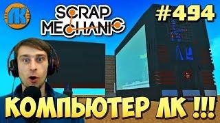 Scrap Mechanic \ #494 \ КОМПЬЮТЕР ЛК !!! \ СКАЧАТЬ СКРАП МЕХАНИК !!!